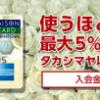 タカシマヤセゾンカードをもっとお得に作る方法