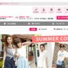 Honeys Online Shop(ハニーズオンラインショップ)でもっとお得に購入する方法
