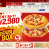 ピザハットオンラインでもっとお得に注文する方法