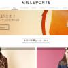 MILLEPORTE(ミレポルテ)でもっとお得に購入する方法