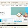 ユナイテッドアローズ公式通販サイトでもっとお得に購入する方法