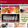 成城石井.comでもっとお得に購入する方法