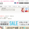 神戸レタスでもっとお得に購入する方法