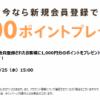 【期間限定】MAGASEEK(マガシーク)新規会員登録で1000ポイントプレゼント!