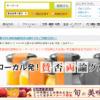 【47CLUB】1番お得なポイントサイトを比較してみた!