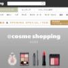 @cosme shopping(アットコスメショッピング)でもっとお得に購入する方法