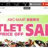 ABC-MART.netでもっとお得に購入する方法