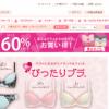 【アモスタイル】1番お得なポイントサイトを比較してみた!