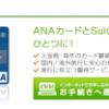 ANA VISA Suicaカードをもっとお得に作る方法