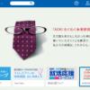 AOKIオンラインショップでもっとお得に購入する方法