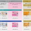 大丸松坂屋カード(JFRカード)をもっとお得に作る方法