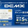 DCMXカードをもっとお得に作る方法