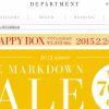 DEPARTMENT(デパートメント)でもっとお得に購入する方法