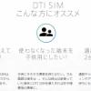 DTI SIMをもっとお得にはじめる方法