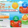 【ENEOSカード】1番お得なポイントサイトを比較してみた!