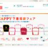【クーポン情報】ERUCA 3000円OFFクーポン 2月28日まで