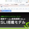 【FRONTIER】1番お得なポイントサイトを比較してみた!