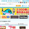 雑誌のオンライン書店Fujisan.co.jpでもっとお得に定期購読する方法