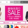 GU(ジーユー)オンラインストアでもっとお得に購入する方法
