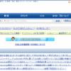 オンライン書店Honya Club.comでもっとお得に購入する方法