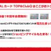 JALカード TOP&ClubQをもっとお得に作る方法