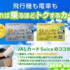 JALカードSuicaをもっとお得に作る方法