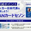 JAPANカードセゾンをもっとお得に作る方法