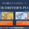JCB ドライバーズプラスカードをもっとお得に作る方法