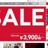 【期間限定】JINSオンラインショップ限定クーポン