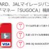 JMB JQ SUGOCAをもっとお得に作る方法