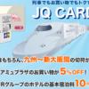 JQ CARDセゾンをもっとお得に作る方法