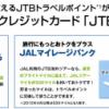 JTB旅カードをもっとお得に作る方法
