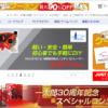 ジャストシステム直営ECサイト Just MyShopでもっとお得に購入する方法