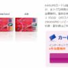 KASUMIカードをもっとお得に作る方法