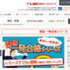 【LEC東京リーガルマインド】1番お得なポイントサイトを比較してみた!