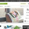 LOOK@E-SHOPでもっとお得に購入する方法