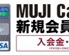 MUJIカードをもっとお得に作る方法