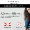 MUSE&Co.(ミューズコー)でもっとお得に購入する方法
