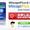 MileagePlusセゾンカードをもっとお得に作る方法