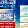MoneyT Globalをもっとお得に作る方法