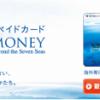 海外専用プリペイドカード NEO MONEYをもっとお得に作る方法