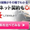 NTTイフ 自動車保険比較をもっとお得に利用する方法