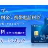 NTTグループカードをもっとお得に作る方法
