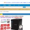 NTT-X Storeでもっとお得に購入する方法