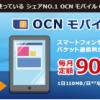 OCN モバイル ONEをもっとお得にはじめる方法