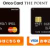 Orico Card THE POINTをもっとお得に作る方法