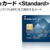 【請求時1%OFF】P-oneカードをもっとお得に作る方法