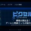 PlayStation Storeでもっとお得に購入する方法