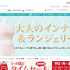 QVCジャパンでもっとお得に購入する方法