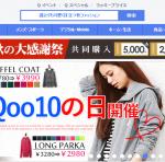 Qoo10でもっとお得に購入する方法